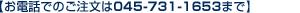 �y���d�b�ł̂�������045-731-1653�܂Łz